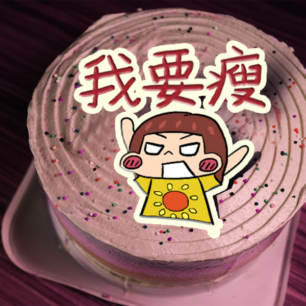 aaaa1155883,我要瘦 ( 圖案可以吃喔!) 手工冰淇淋蛋糕 (唯一可全台宅配冰淇淋蛋糕) ( 可勾不要冰淇淋, 也可勾要冰淇淋 ) [ designed by 莉莉子的甜點小舖 ],
