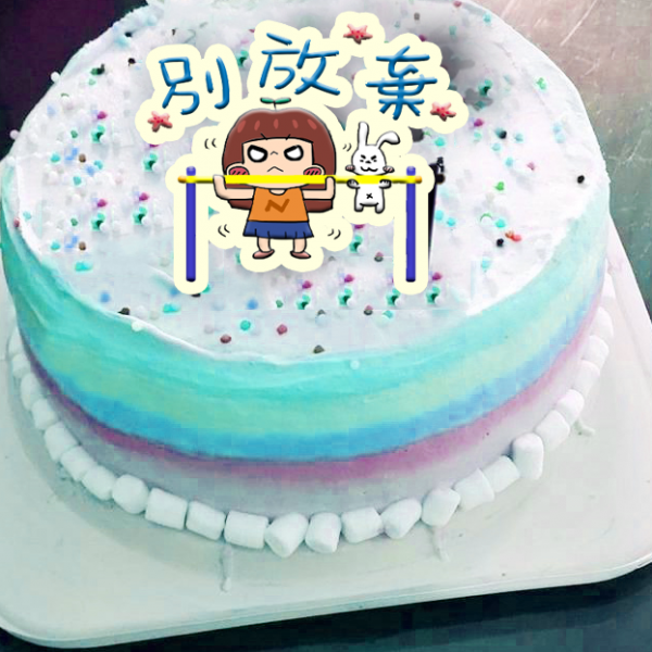 aaaa1155883,別放棄 ( 圖案可以吃喔!) 手工冰淇淋彩虹水果蛋糕 (唯一可全台宅配冰淇淋蛋糕) ( 可勾不要冰淇淋, 也可勾要冰淇淋 ) [ designed by 莉莉子的甜點小舖 ],