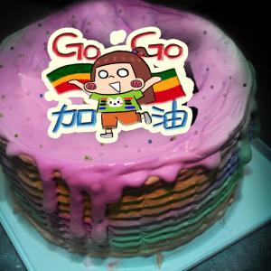 aaaa1155883,加油 ( 圖案可以吃喔!) 手工Semifreddo義大利彩虹水果蛋糕 (唯一可全台宅配冰淇淋蛋糕) ( 可勾不要冰淇淋, 也可勾要冰淇淋 ) [ designed by 莉莉子的甜點小舖 ],