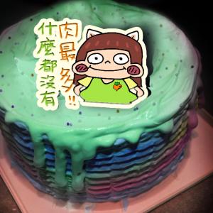 aaaa1155883,什麼都沒有肉最多!! ( 圖案可以吃喔!) 手工冰淇淋彩虹水果蛋糕 (唯一可全台宅配冰淇淋蛋糕) ( 可勾不要冰淇淋, 也可勾要冰淇淋 ) [ designed by 莉莉子的甜點小舖 ],
