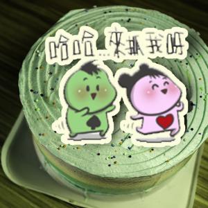 samjun,哈哈...來抓我呀 ( 圖案可以吃喔!) 手工冰淇淋彩虹水果蛋糕 (唯一可全台宅配冰淇淋蛋糕) ( 可勾不要冰淇淋, 也可勾要冰淇淋 ) [ designed by 邪客 ],