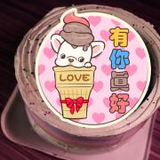 poo0611,有你真好 ( 圖案可以吃喔!) 手工冰淇淋彩虹水果蛋糕 (唯一可全台宅配冰淇淋蛋糕) ( 可勾不要冰淇淋, 也可勾要冰淇淋 ) [ designed by 法鬥闊嘴仔(poo) ],