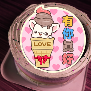 poo0611,有你真好 ( 圖案可以吃喔!) 手工冰淇淋蛋糕 (唯一可全台宅配冰淇淋蛋糕) ( 可勾不要冰淇淋, 也可勾要冰淇淋 ) [ designed by 法鬥闊嘴仔(poo) ],