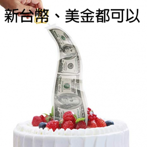 susan susan,加上抽錢裝置 (務必與LINE客服聯絡討論鈔票數量) ,