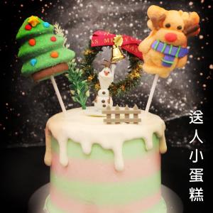 雪寶, 送人, 小蛋糕, 小禮物, 聖誕 , 公仔, 玩具, 裝飾蛋糕, 冰淇淋蛋糕, Dessert365, PX 漫漫手工甜點市集, 手工甜點, 冰淇淋蛋糕, 與手工甜點對話的Susan, 插畫, 客製化