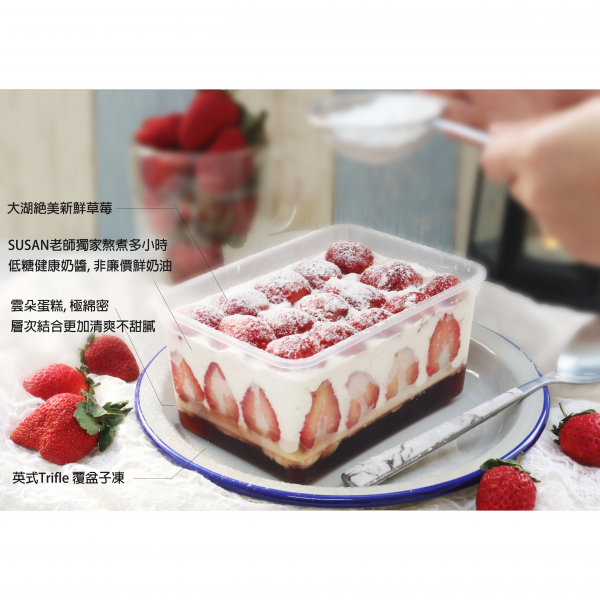 susan susan,英式草莓便當 (與台式相比層次更加豐富) ( 草莓季節限定 12月 ~ 4月左右  )  ( 支援宅配 ),